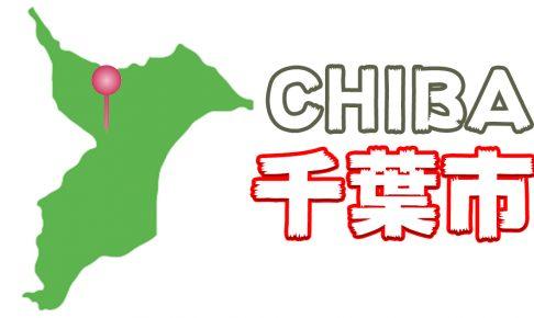 -chibashi