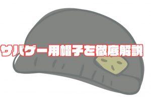 サバゲー用帽子を徹底解説