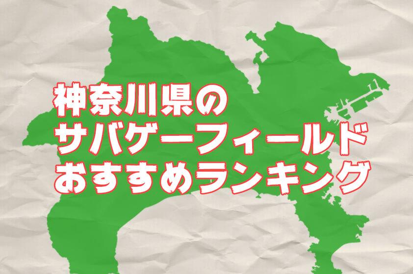 神奈川県のおすすめサバゲーフィールドランキング