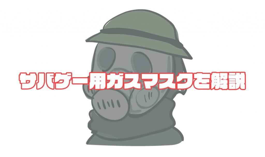 サバゲー用ガスマスクのおすすめを解説