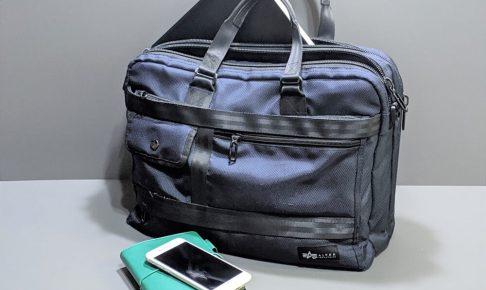 おすすめのミリタリー風ビジネスバッグを紹介
