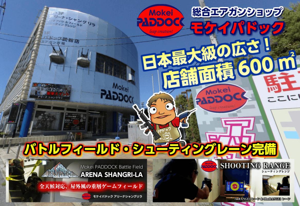 モケイパドック店舗公式サイトの画像