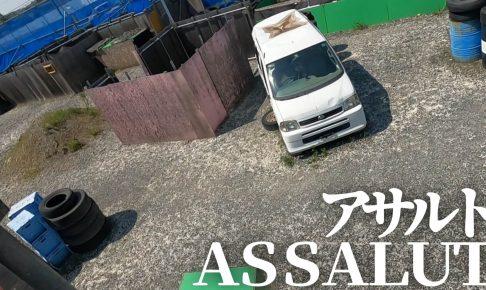 埼玉県のサバゲーフィールド「アサルト」の画像